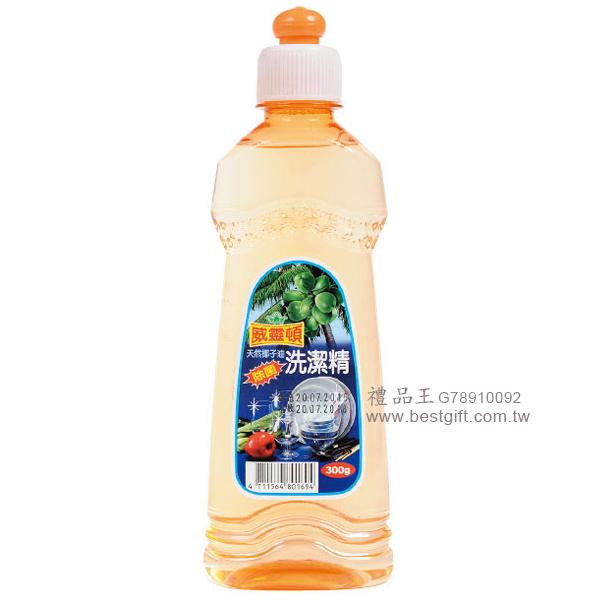 威林頓洗碗精(椰子油) 300g