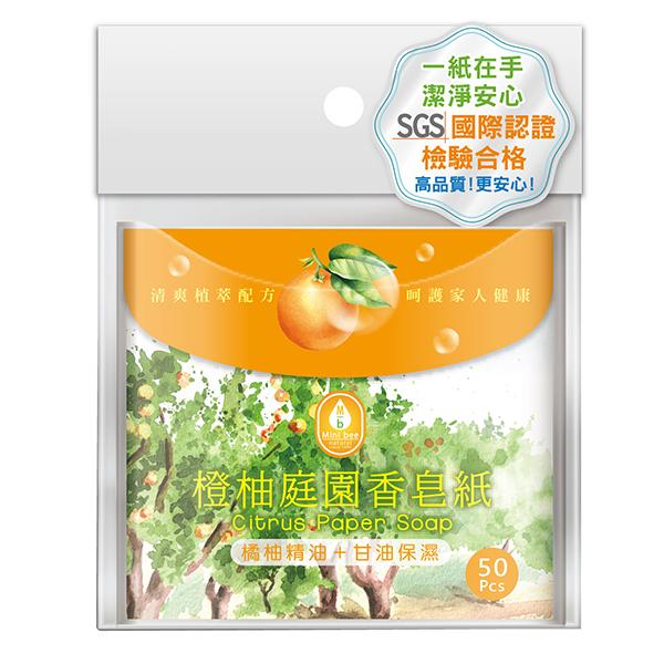 橙柚庭園香皂紙(50片)