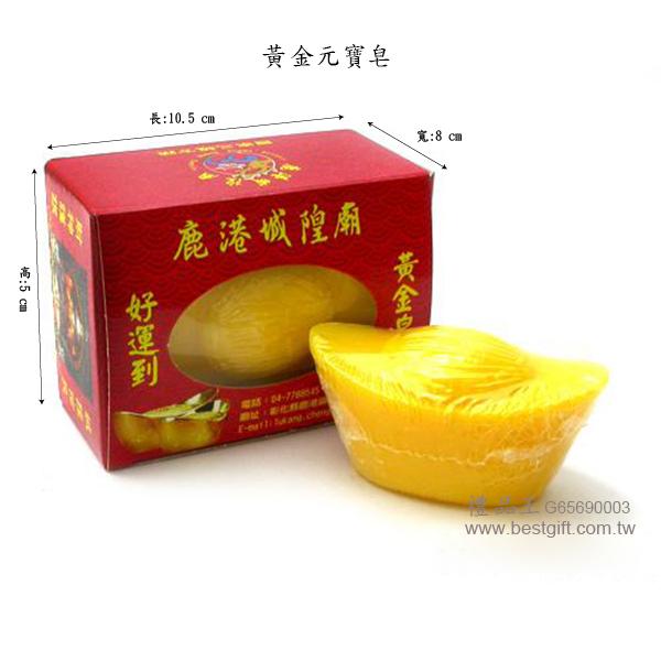 黃金元寶皂
