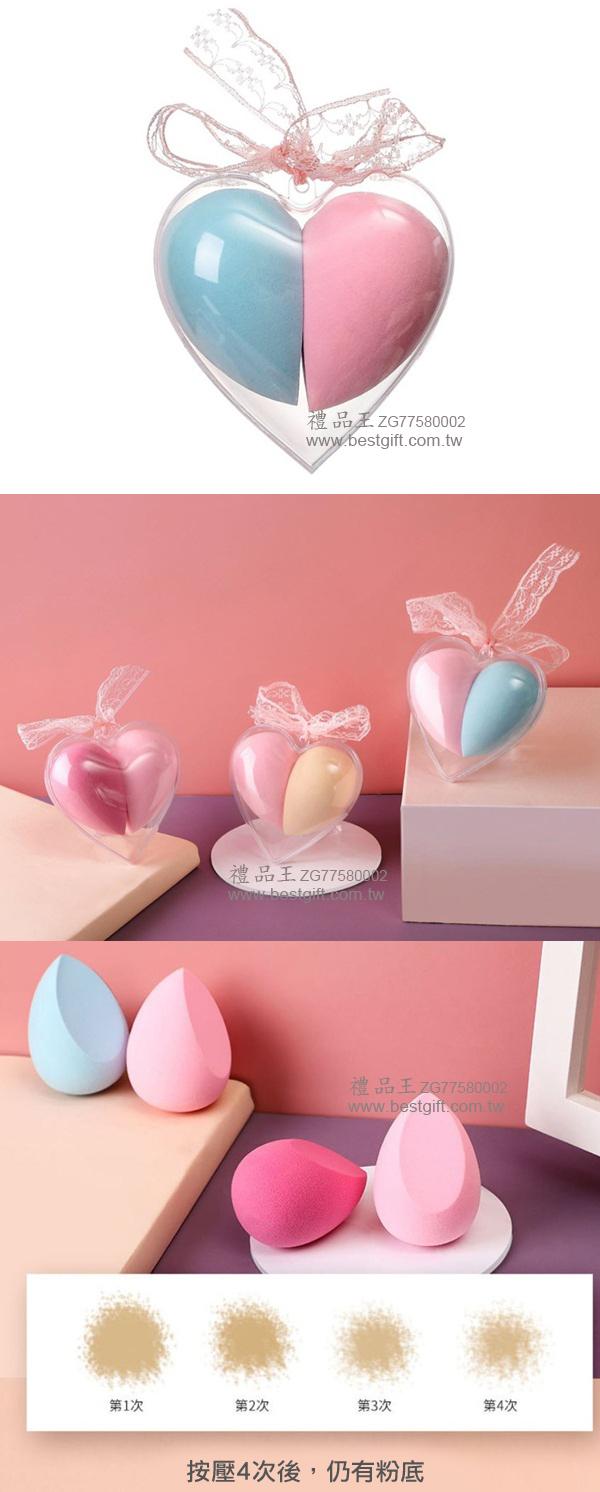 2入心型美妝蛋     商品貨號: ZG77580002
